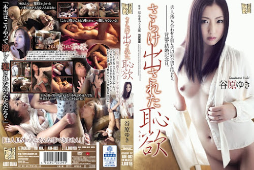 Uncen-leaked_ADN-082_cover
