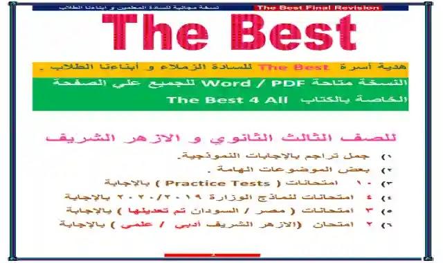 كتاب The Best للمراجعة النهائية فى اللغة الانجليزية للصف الثالث الثانوى 2020  كتاب The Best المراجعة النهائية انجليزي تالتة ثانوى 2020