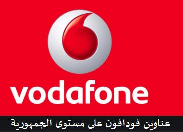 عناوين وهواتف و فروع فودافون على مستوى جمهورية مصر العربية