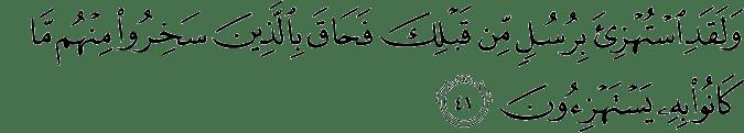 Surat Al Anbiya Ayat 41