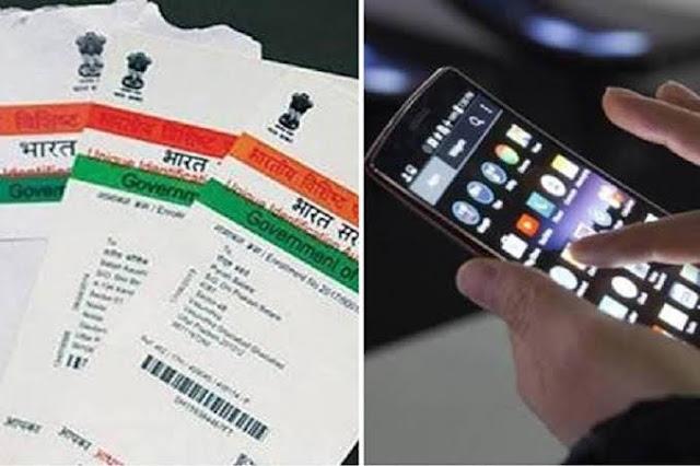 Aadhaar कार्ड में कौन सा मोबाइल नंबर है रजिस्टर्ड, नहीं आ रहा याद तो ऐसे करें पता