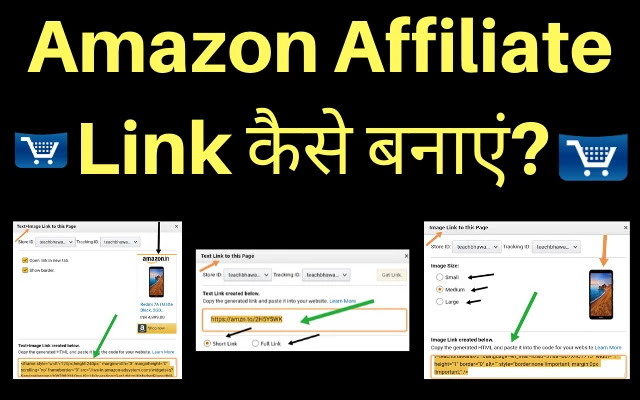 amazon affiliate link kaise banaye, amazon ads kaise lagaye