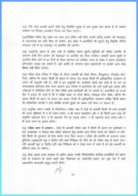 govt-jobs-uttarakhand-subordinate-service-selection-commission-uksssc-recruitment-indiajoblive.com-_page-0013