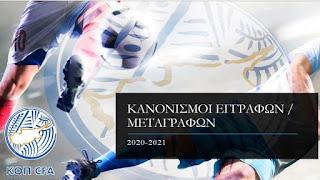 Η ΚΟΠ δημοσιεύει τους αναθεωρημένους κανονισμούς Εγγραφών και Μεταγραφών 2020-2021