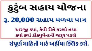 -https:kutumb-sahay-familly-assistance-scheme.html