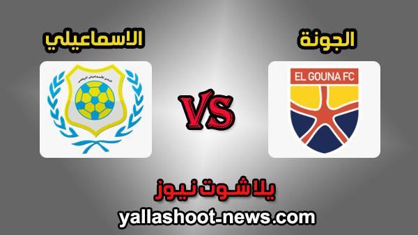 نتيجة مباراة الاسماعيلي والجونة اليوم الإثنين 27-5-2019 فى الدوري المصري