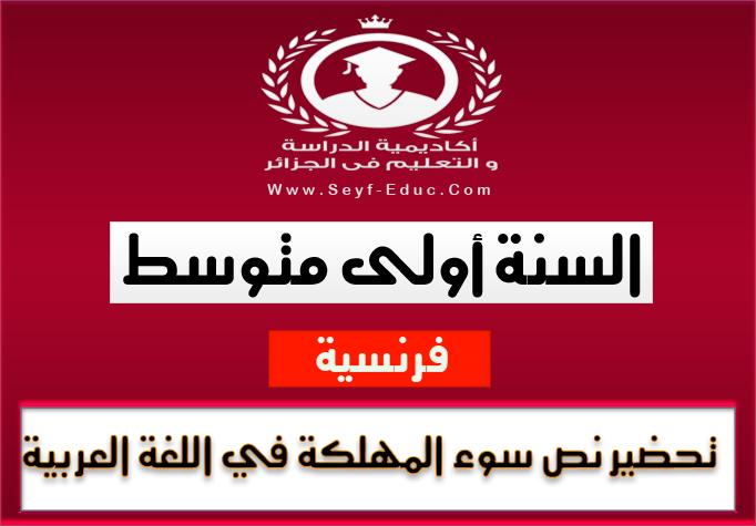 تحضير نص سوء المهلكة في اللغة العربية للسنة أولى متوسط للجيل الثاني