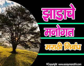 zadache manogat essay in marathi
