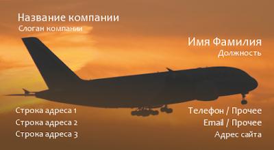 Визитка самолет на фоне зари