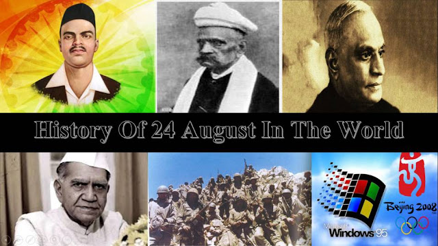 History Of 24 August | On This Day In World