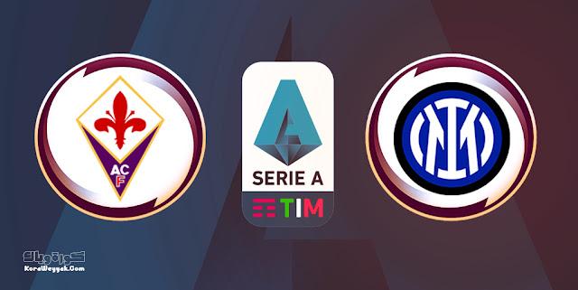 نتيجة مباراة فيورنتينا وانتر ميلان اليوم 21 سبتمبر 2021 في الدوري الايطالي