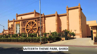 saiteerth theme park shirdi