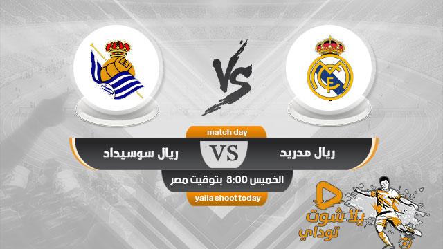 مشاهدة مباراة ريال مدريد وريال سوسيداد بث مباشر اليوم 6-2-2020 في كاس ملك اسبانيا