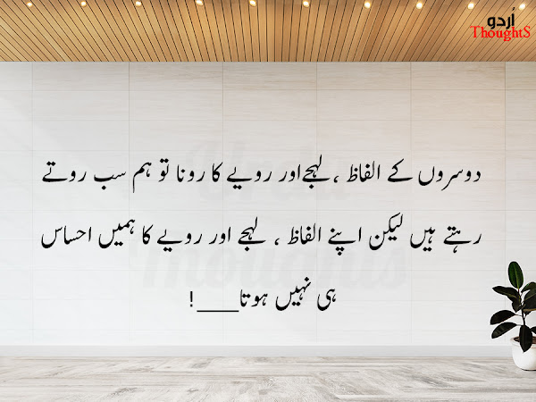 Best Urdu Quotes About Society - Dosron Kay