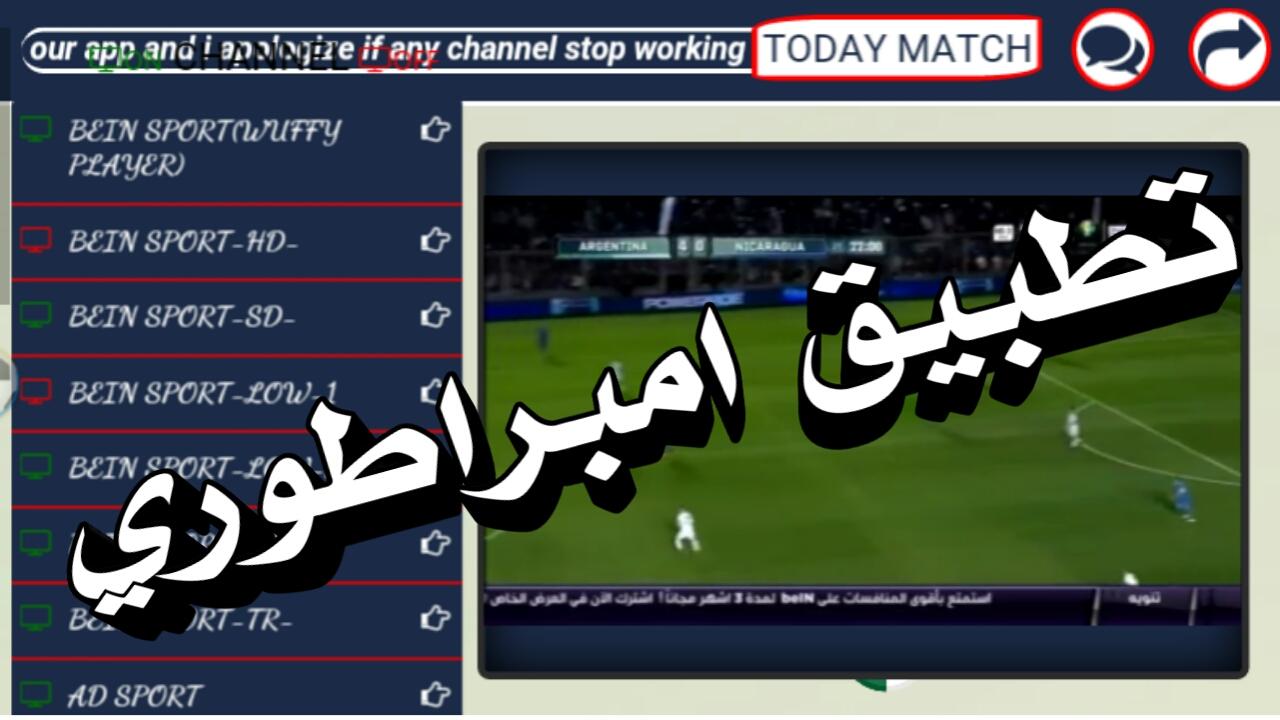 تطبيق اسطوري لمشاهدة القنوات الرياضية العالمية والعربية ببلاش/اسطورة التطبيقات