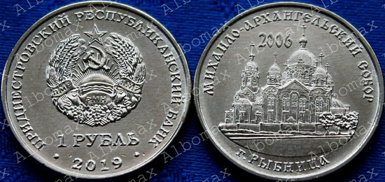 Transnistria 1 rouble 2019 - Michael-Archangel Cathedral in Rybnitsa
