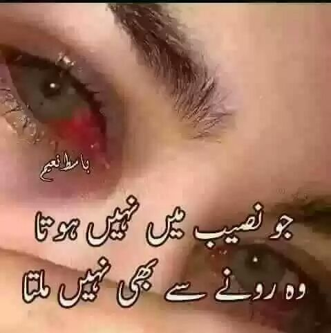 Jo Naseeb Mei Nahi Hota Wo - Urdu 2 Lines Poetry Pics And Images Poetry For Facebook - Urdu Poetry World