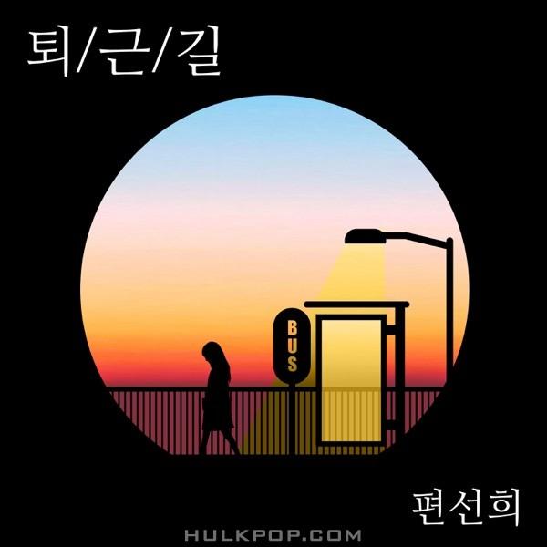 Pyun Sun Hee – Routine – Single