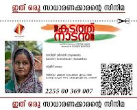 savithri sreedharan, Oru Kadath Naadan Katha, mallurelease