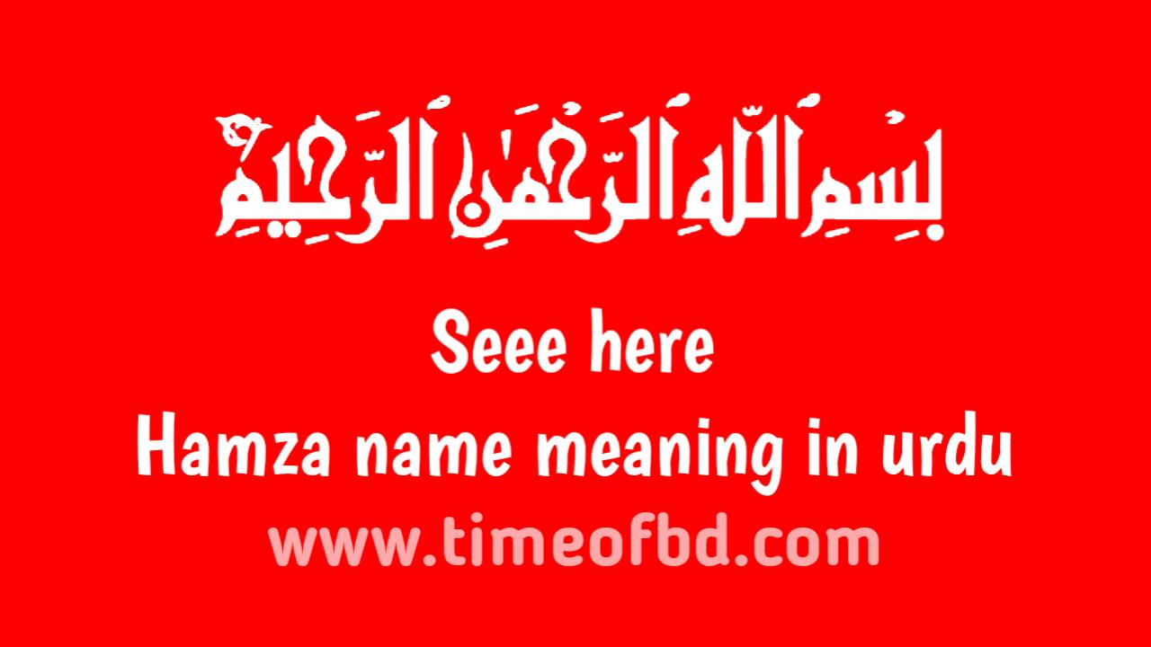 Hamza name meaning in urdu, حمزہ نام کا مطلب اردو میں ہے