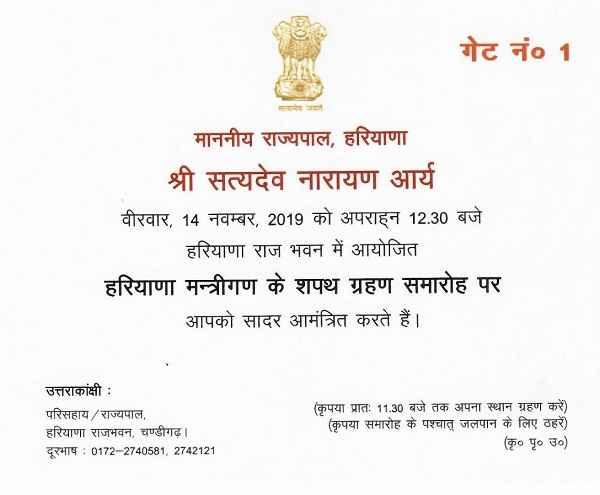 haryana-mantrimandal-gathan-14-november