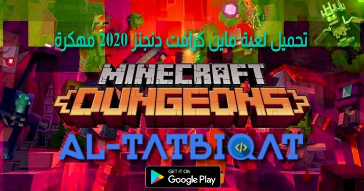 لعبة minecraft dungeons مجانا