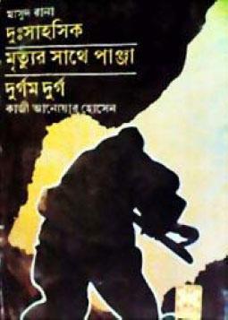 Masud Rana - Durgom Durgo