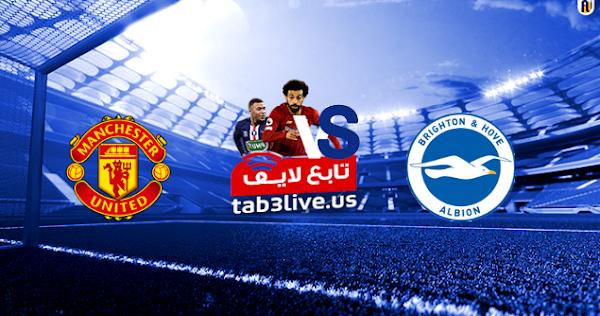 مشاهدة مباراة مانشستر يونايتد وبرايتون بث مباشر اليوم 2020/09/30 كأس الرابطة الإنجليزية