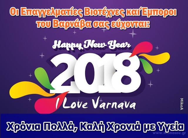 https://varnavascommerce.blogspot.gr/2017/12/2018.html