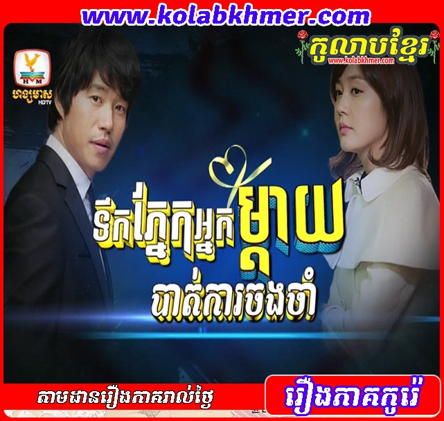 Teok Pnek Nak Mday Bat Ka Chong Cham