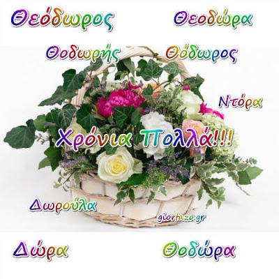 Θεόδωρος, Θοδωρής, Θόδωρος, Θεοδώρα, Δώρα, Θοδώρα, Δωρούλα, Ντόρα giortazo