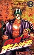 Jinnai Ryuujuujutsu Butouden Majima-kun Suttobasu!!