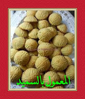 Secrets of making of the Semolina-mamoul from Moroccan cuisine