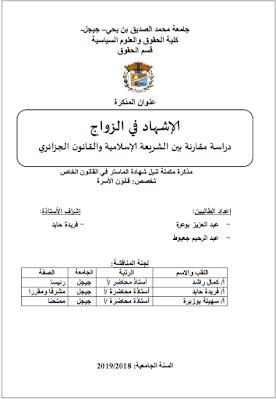 مذكرة ماستر: الإشهاد في الزواج (دراسة مقارنة بين الشريعة الإسلامية والقانون الجزائري) PDF
