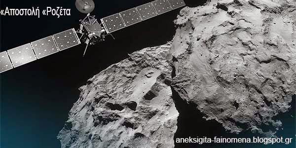 Οι πρώτες εικόνες που έστειλε το ρομπότ Philae από τον κομήτη 67P