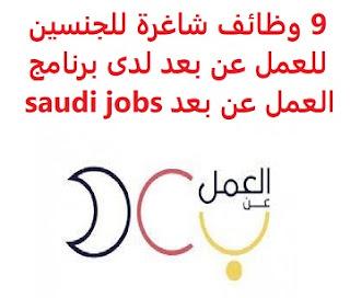 9 وظائف شاغرة للجنسين للعمل عن بعد لدى برنامج العمل عن بعد saudi jobs يعلن برنامج العمل عن بعد, عن توفر 9 وظائف شاغرة للجنسين للعمل عن بعد وذلك للوظائف التالية: 1- أخصائي تسويق 2- مندوب مبيعات (وظيفتان) 3- مُصمم محتوى لوسائل التواصل الاجتماعي (3) وظائف 4- أخصائي تسويق الكتروني 5- مشرف أطعمة 6- مدخل بيانات للتقدم إلى الوظيفة اضغط على الرابط هنا https://teleworks.sa/ar/jobs/ أنشئ سيرتك الذاتية    أعلن عن وظيفة جديدة من هنا لمشاهدة المزيد من الوظائف قم بالعودة إلى الصفحة الرئيسية قم أيضاً بالاطّلاع على المزيد من الوظائف مهندسين وتقنيين محاسبة وإدارة أعمال وتسويق التعليم والبرامج التعليمية كافة التخصصات الطبية محامون وقضاة ومستشارون قانونيون مبرمجو كمبيوتر وجرافيك ورسامون موظفين وإداريين فنيي حرف وعمال