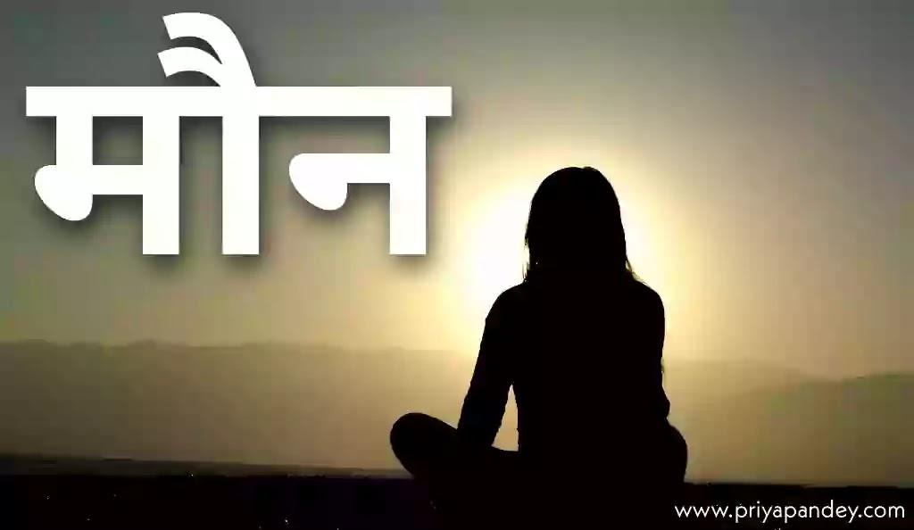 मौन | Maun Hai Vilakshan Maun Hai Aatma Maun Hi Shanti Hindi Poem, Poetry, Quotes, कविता, Written by Priya Pandey Author and Hindi Content Writer. हिंदी कहानियां, हिंदी कविताएं, विचार, लेख.