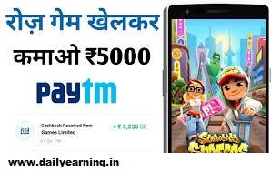 Paytm cash game । Unlimited free Paytm cash 2021 । Paytm cash apps