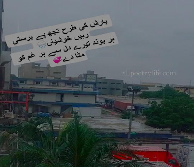 Barish Ki Tarha | Best urdu poetry images Sad quotes status for Whatsapp in Urdu Shayari