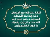دعاء اليوم الحادي عشر من رمضان