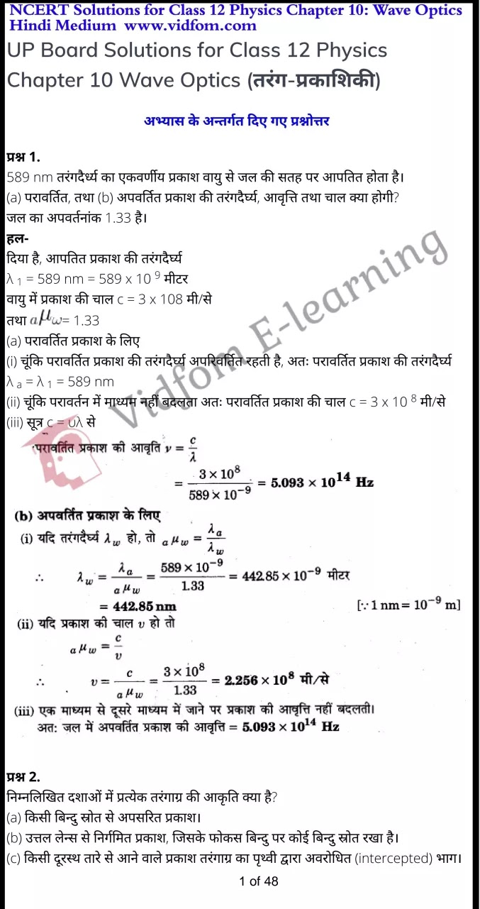class 12 physics chapter 10 light hindi medium 1