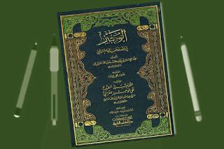 تحميل كتاب الوجيز في فقه الإمام الشافعي pdf تأليف أبو حامد محمد بن محمد الغزا