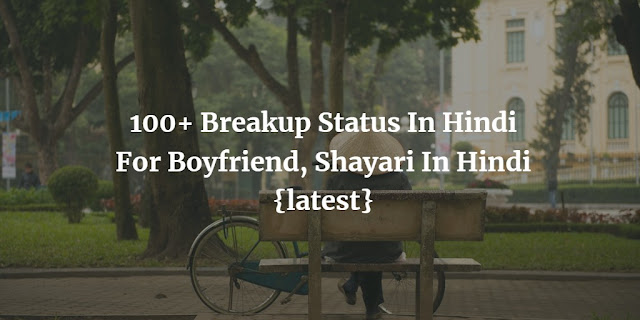Breakup Status In Hindi For Boyfriend, Shayari In Hindi