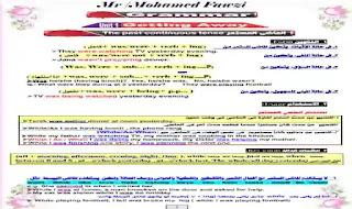 ملف قواعد اللغة الانجليزية الصف الاول الثانوى الترم الاول 2021 اعداد مستر محمد فوزي