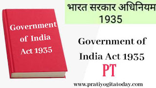 government of india act 1935 in hindi