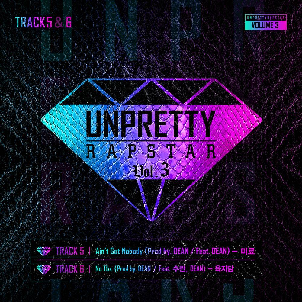 Miryo, Yuk Ji Dam – Unpretty Rapstar 3 Track 5 & 6