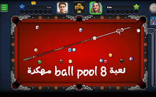 تحميل لعبه 8 Ball Pool  مهكره