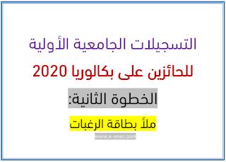 ملأ بطاقة الرغبات 2020-2021