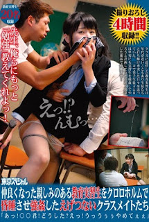 Tokyo Special tsp-336 We Drugged Her With Chloroform And My Classmate Raped Her Jav HD