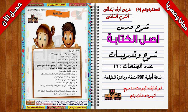 حصريا مذكرة شرح درس اصل الكتابة منهج اللغة العربية للصف الاول الابتدائي الترم الثاني 2021